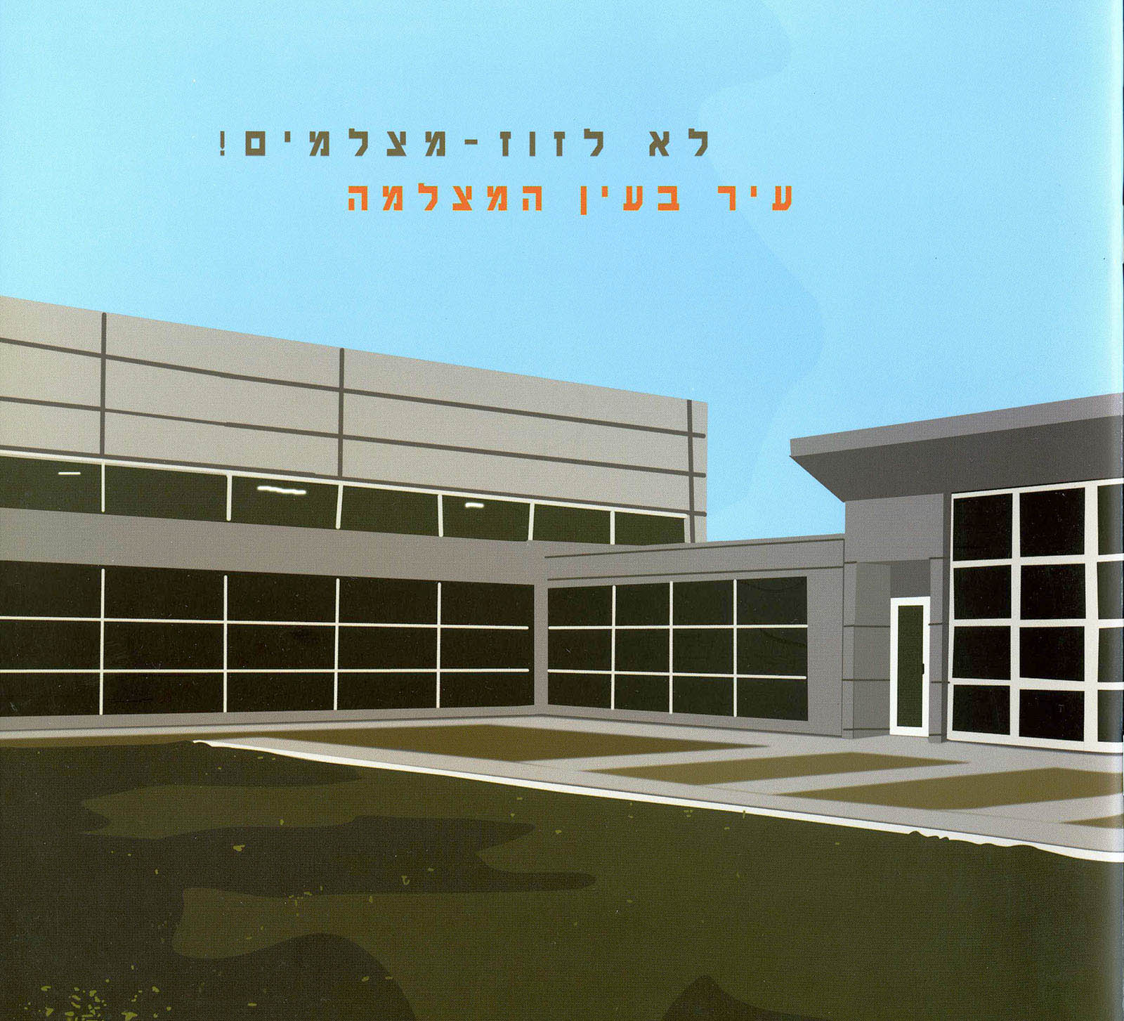 """2004 – """"In days gone by. At this time""""  Catalogue, The Rubin Museum, Tel-Aviv, Israel"""